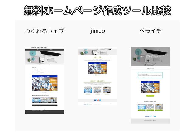 ホームページ比較1500.jpg